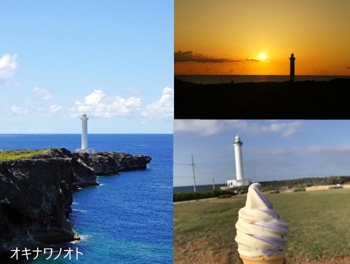 残波岬の写真、青空と夕日とソフトクリームのコラージュ