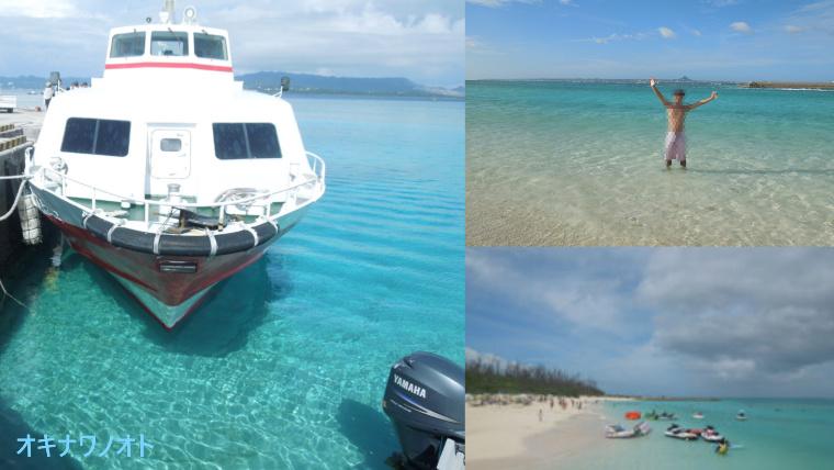 水納島、フェリー、海の写真