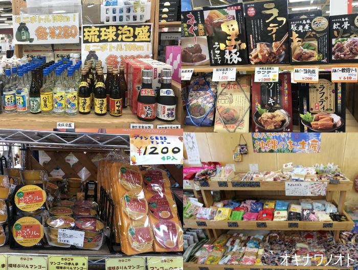 道の駅豊崎の販売商品、お土産品のコラージュ画像