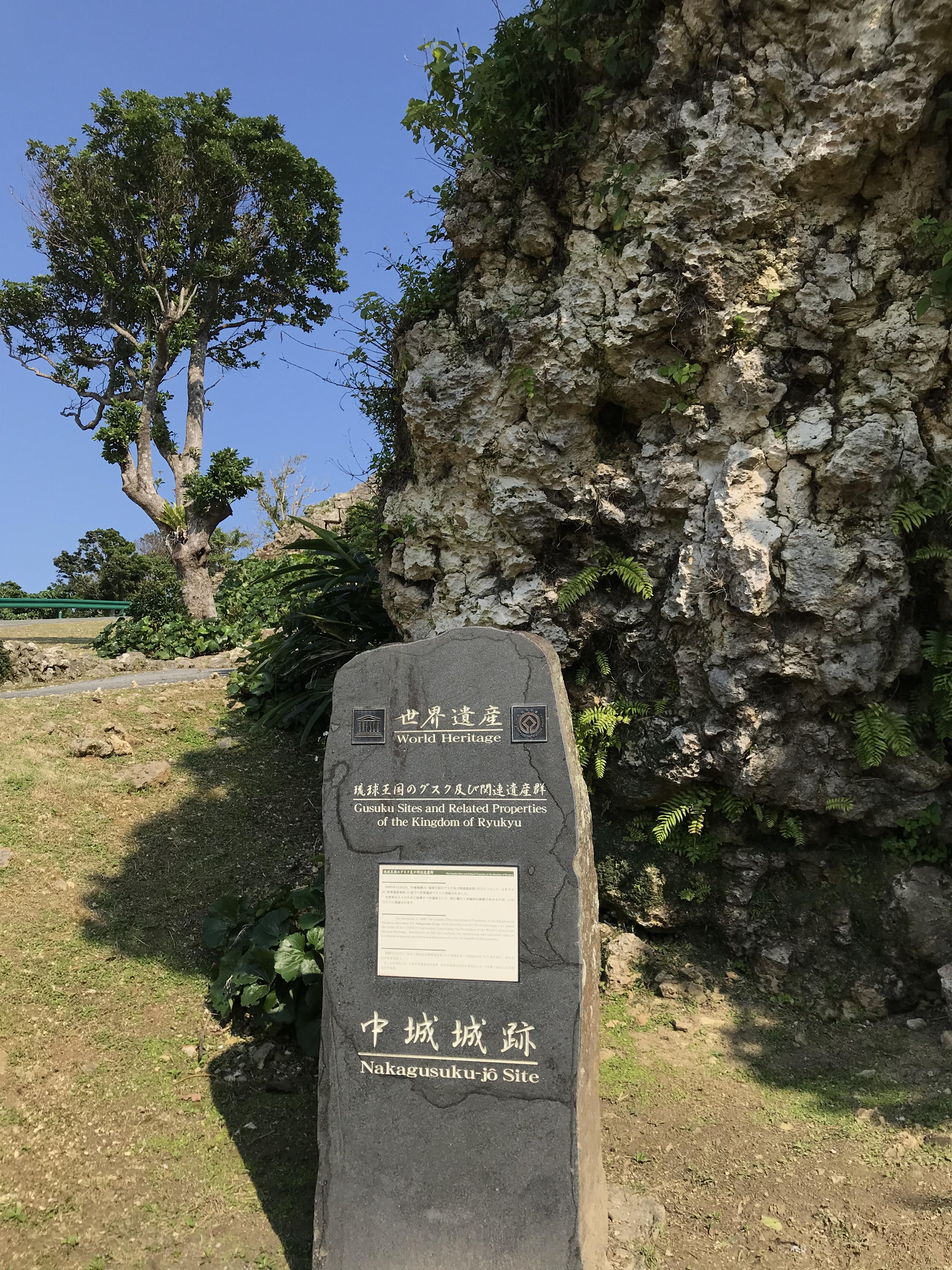 中城城跡の世界遺産の記念碑