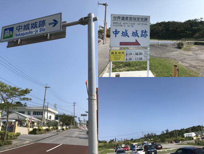 中城城跡の入り口、駐車場の写真