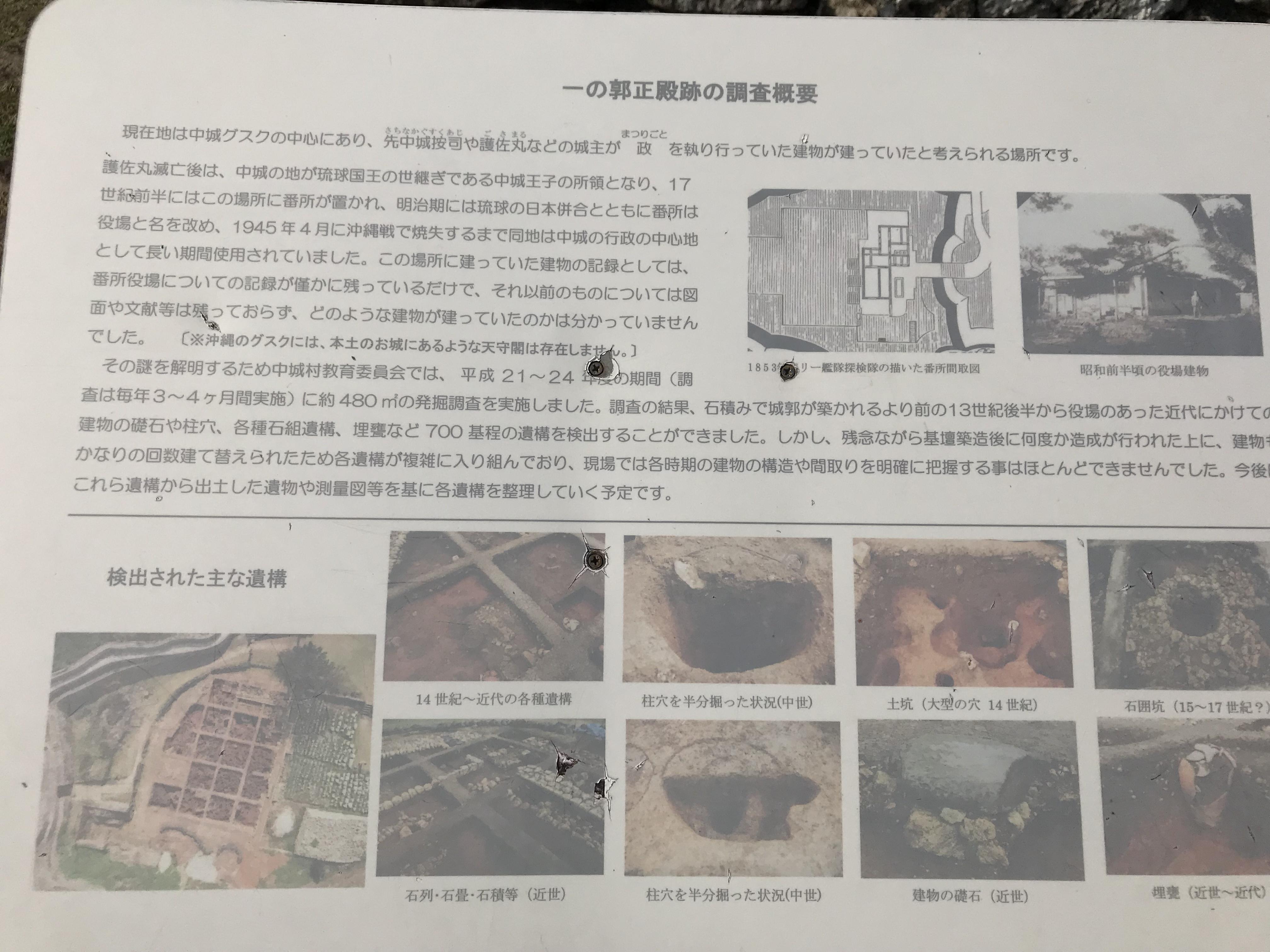 中城城跡の遺跡発掘についての説明掲示板