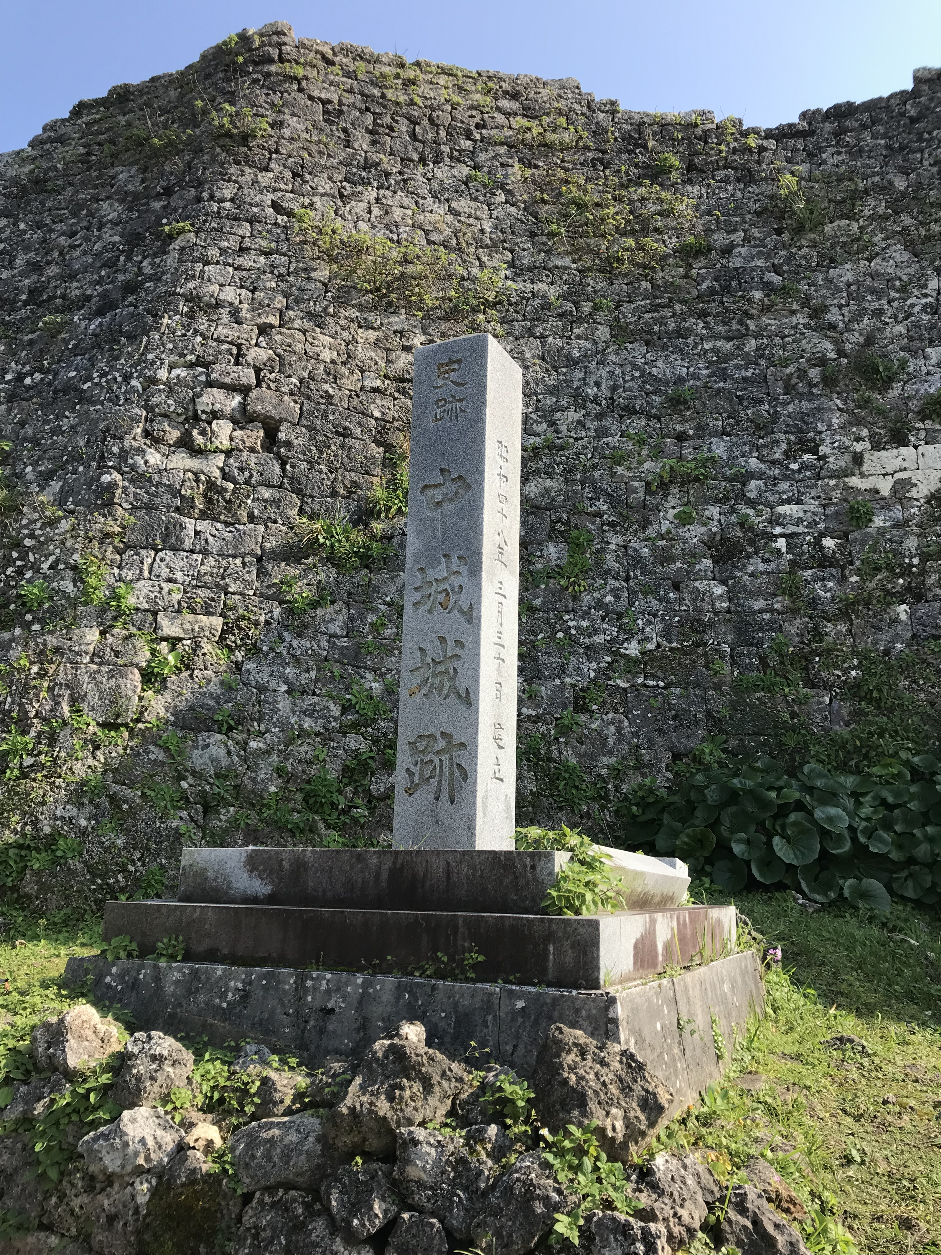 中城城跡の石積み建築、史跡「中城城跡」の写真