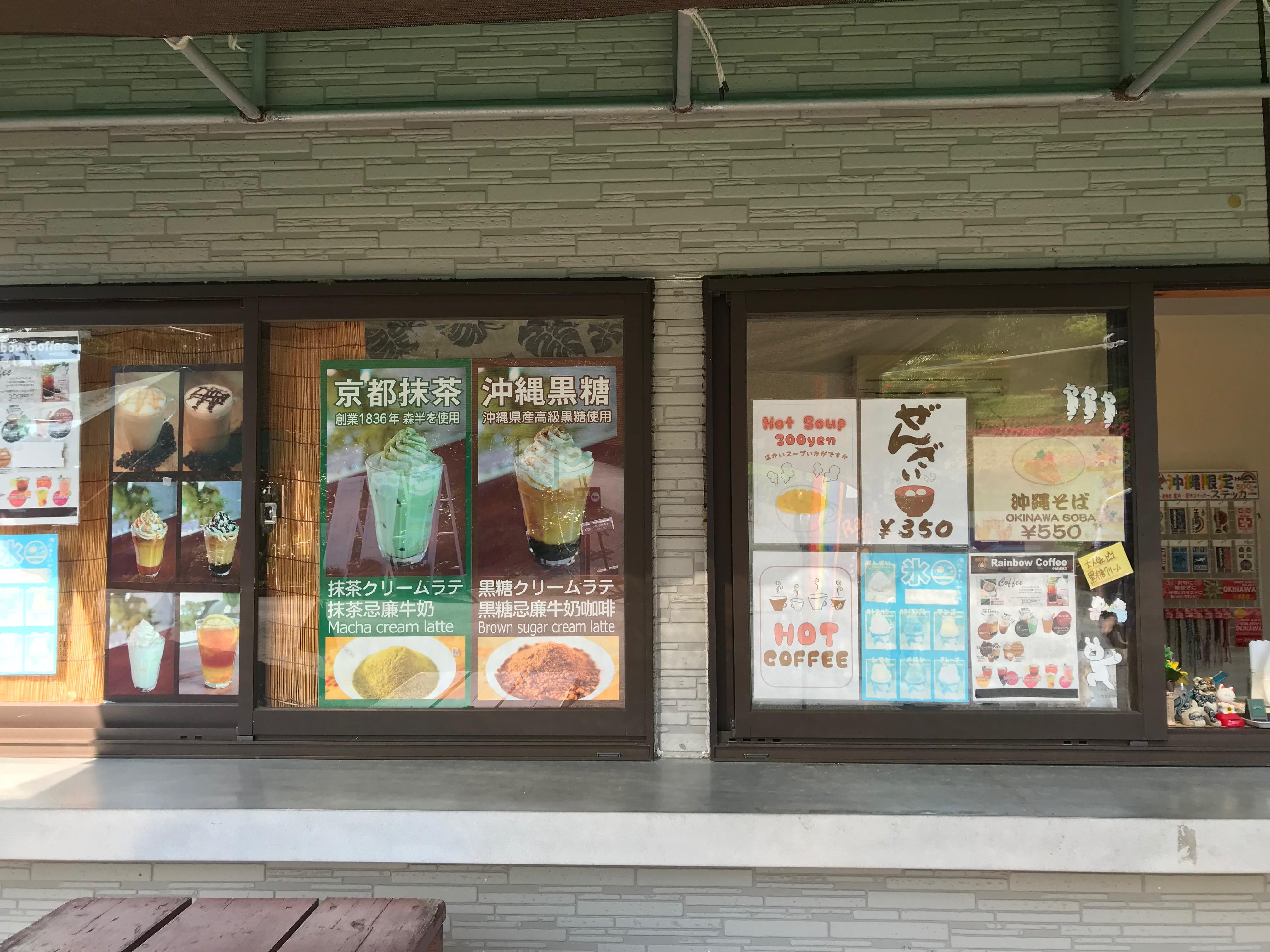 中城城跡入り口にある売店のアップ画像、メニューが見える写真