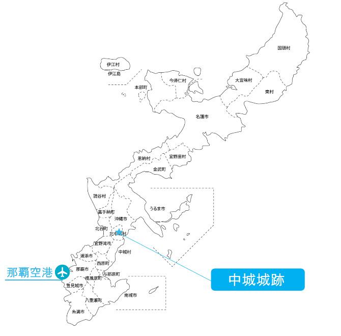 沖縄本島と中城城跡の位置関係、場所が分かるマップ
